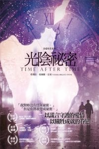 Time After Time (Chinese)