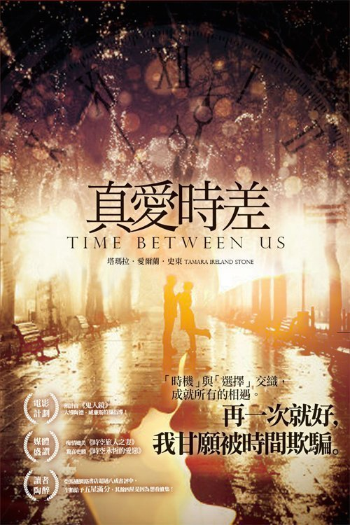 Time Between Us (Chinese)