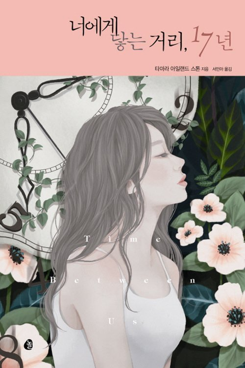 Time Between Us (Korean)