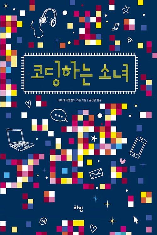 코딩하는 소녀 (Click'd - Korean)